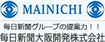 幅広い分野で活躍する企画会社「毎日新聞大阪開発株式会社」