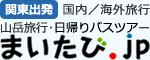 関東出発の山岳旅行・国内旅行・海外旅行なら「まいたび.jp」