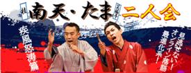 桂南天・笑福亭たまオンライン二人会