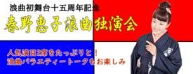 春野恵子浪曲独演会