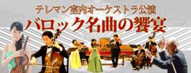テレマン室内オーケストラ公演  バロック名曲の饗宴