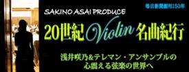 SAKINO ASAI PRODUCE 20世紀バイオリン名曲紀行