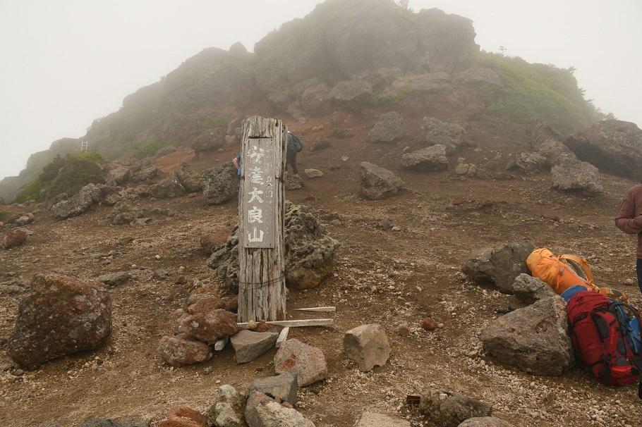 曇天の安達太良山