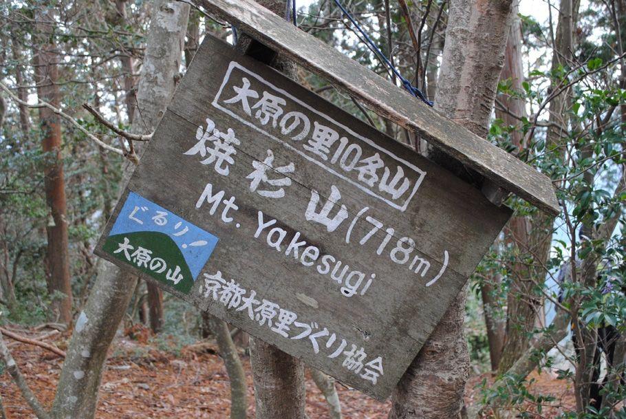 焼杉山山頂。山名の標識も傾いていた