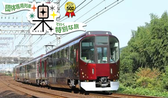 秋の伊勢志摩へ!近鉄の団体専用列車「楽」で行く特別な旅