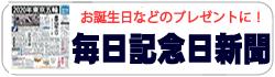 マイクロプリント毎日記念日新聞