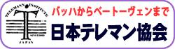 日本テレマン協会