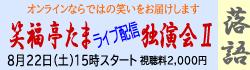 笑福亭たま ライブ配信 独演会Ⅱ