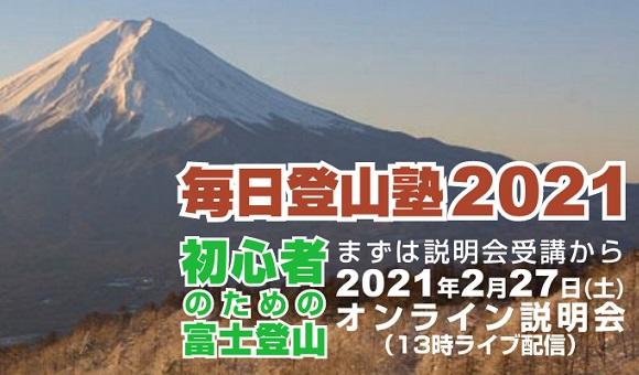 毎日登山塾2021