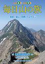 国内登山「毎日山の旅」パンフレット