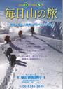 登山ツアー「毎日山の旅」パンフレット