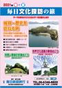 国内の旅「毎日文化探訪の旅」パンフレット