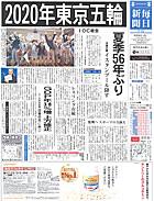 毎日新聞広告