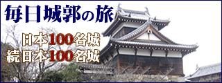 毎日城郭の旅 日本100名城・続日本100名城シリーズ