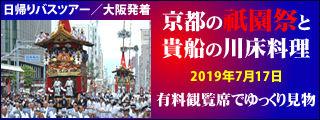 京都の祇園祭と貴船の川床料理