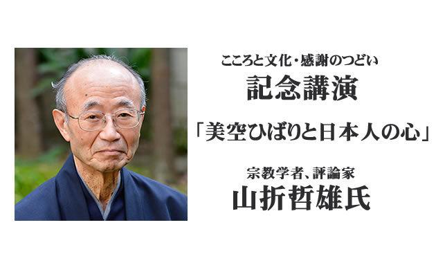 山折哲雄氏(イメージ)
