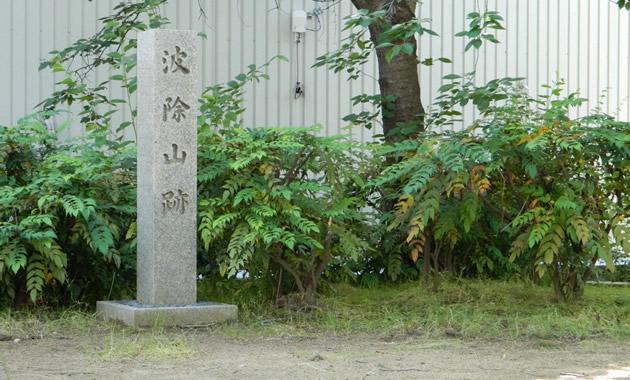 波除山跡の碑(イメージ)