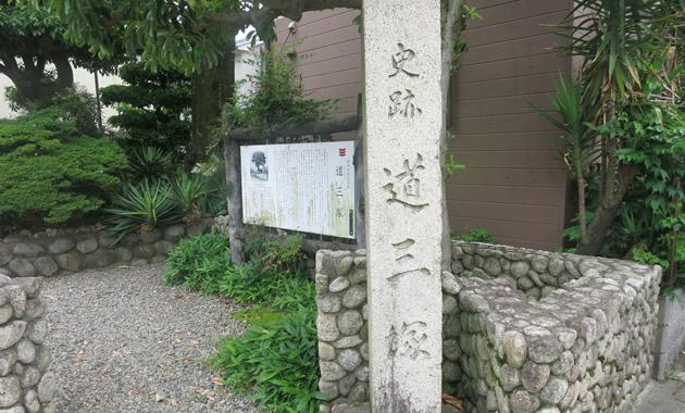 道三塚(イメージ)