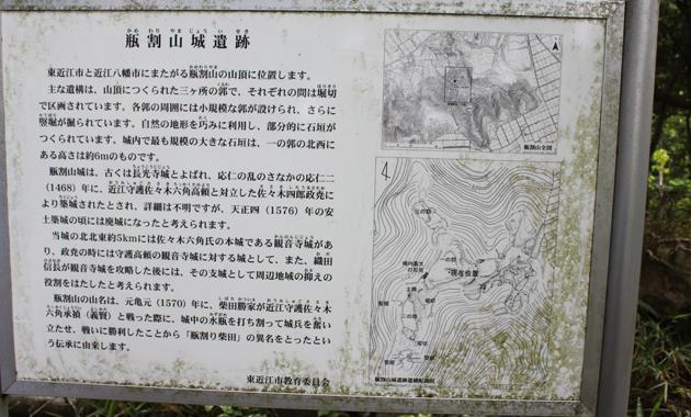 長光寺城・看板(イメージ)