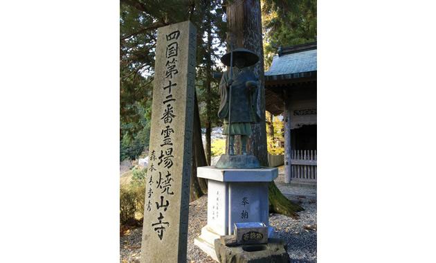12番・焼山寺(イメージ)