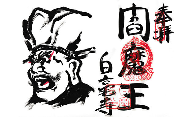 白毫寺の挿絵入り御朱印(イメージ)