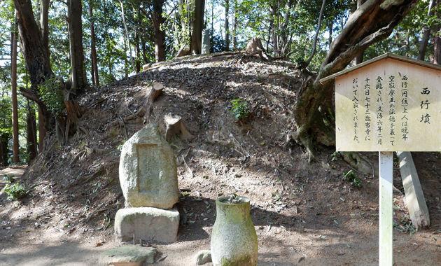 西行が眠るとされている弘川寺の西行墳。高さ2㍍ほどの円墳で、江戸中期、西行ファンの歌僧・似雲が発見したという
