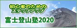 富士登山塾2020