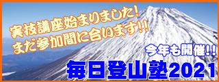 バナー_登山塾2021_実技講座