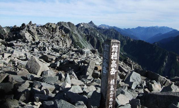 前穂高岳山頂(イメージ)