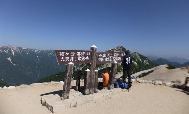 燕山荘前の展望看板(イメージ)