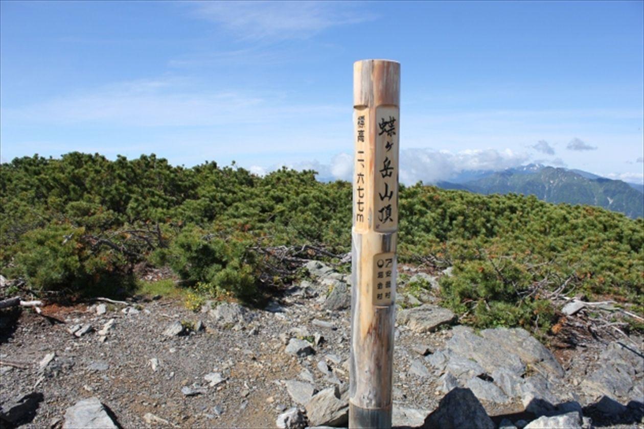 蝶ヶ岳山頂(イメージ)