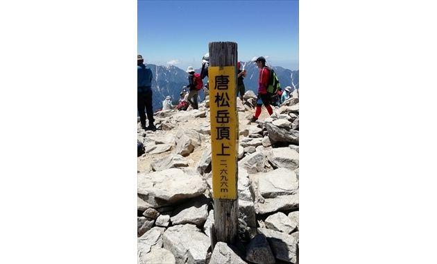 唐松岳山頂(イメージ)