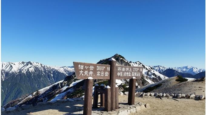 燕山荘からの眺め(イメージ)