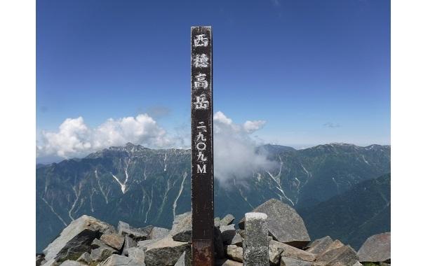 西穂高岳山頂(イメージ)