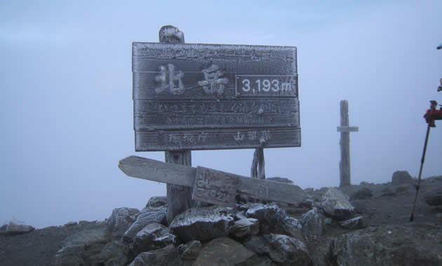北岳山頂(イメージ)