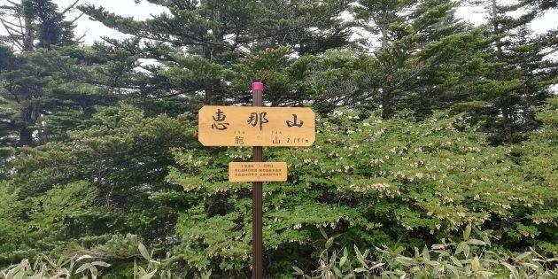 恵那山山頂(イメージ)