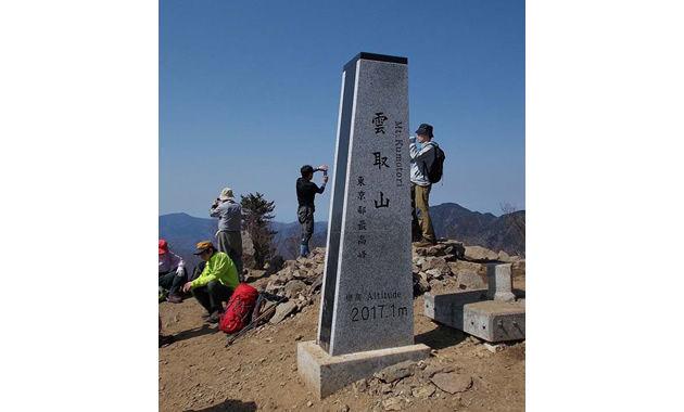 雲取山山頂(イメージ)