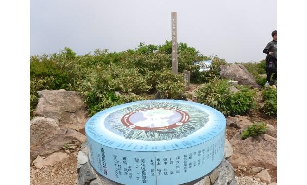 荒島岳山頂(イメージ)
