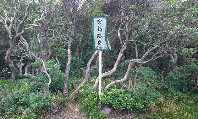 宮指路岳山頂(イメージ)