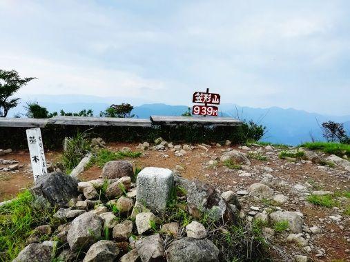 笠形山 山頂(イメージ)