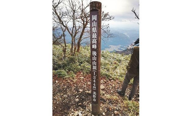 後山の岡山県側山頂標識(イメージ)