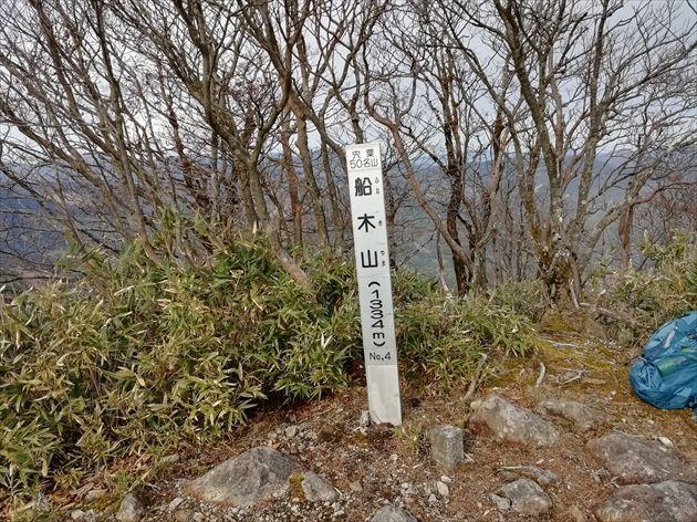 船木山の兵庫県側山頂標識(イメージ)