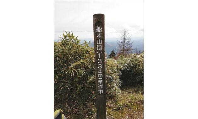 船木山の岡山県側山頂標識(イメージ)