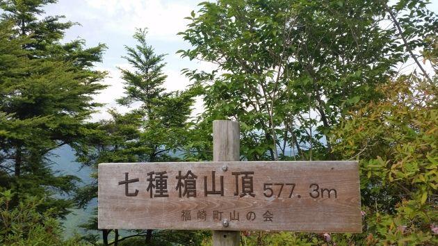 七種檜の山頂(イメージ)