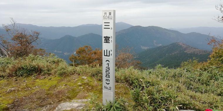 三室山(イメージ)