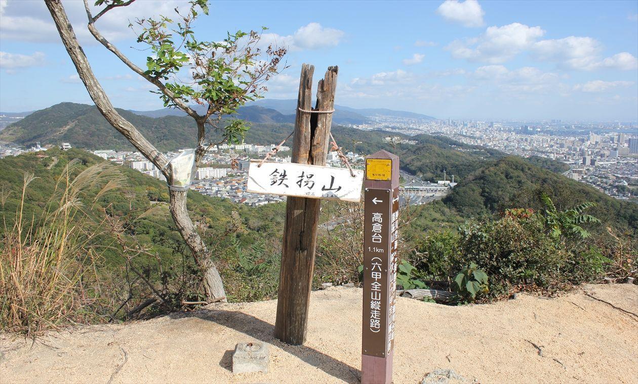 鉄拐山(イメージ)