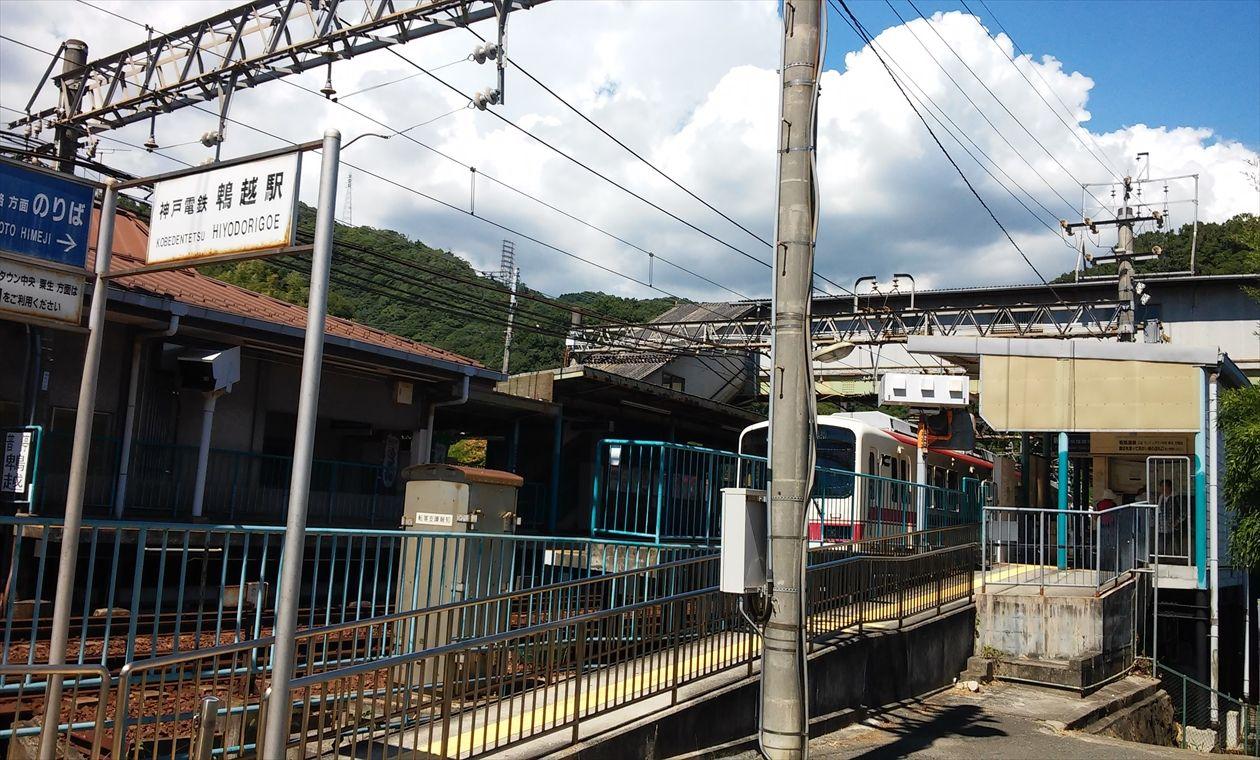 ゴールの鵯越駅(イメージ)