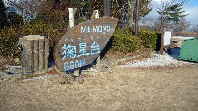 摩耶山山頂の掬星台