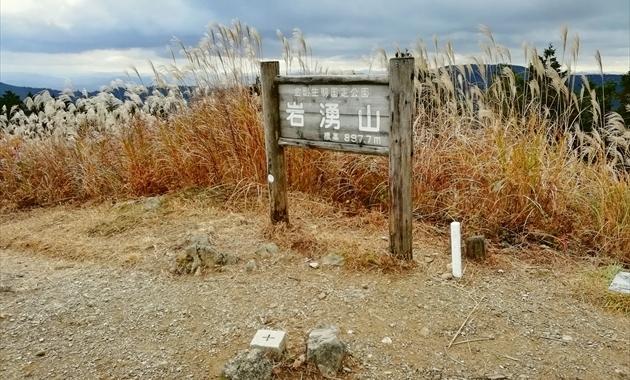 岩湧山山頂(イメージ)