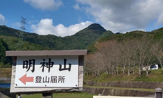 登山口から明神山(イメージ)